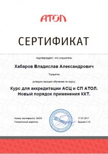 Сертификат Хабаров