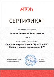 Сертификат Осипов